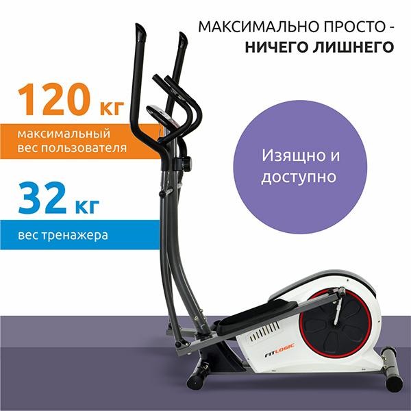 Эллиптический тренажер FitLogic CT1501