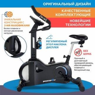 Вертикальный велотренажер Sportop U60