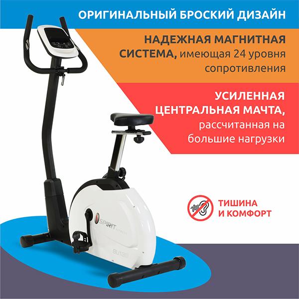 Велотренажер Spirit SU139-43